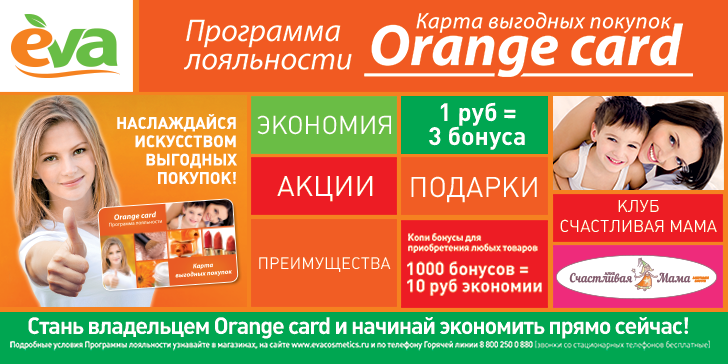 Orange_Card_Euroflyer_11123_Alyshta_728x364.png