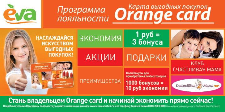 Orange_Card_Euroflyer_11139_Sevast_728x364.png