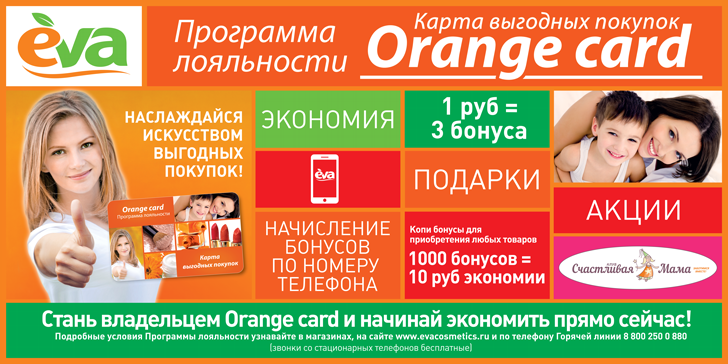 Orange_Card_EVA_728x364.png