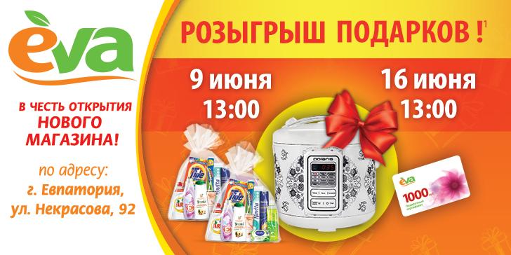 Podarki_Euroflyer_11154_728x364.png