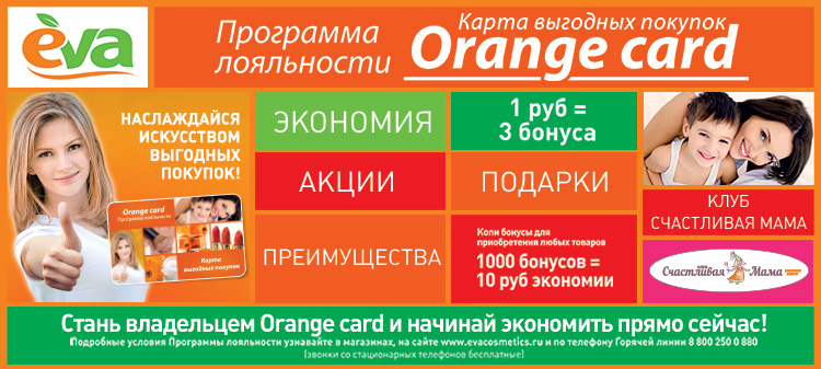 Orange_Card_EVA_11139A_750x337.jpg